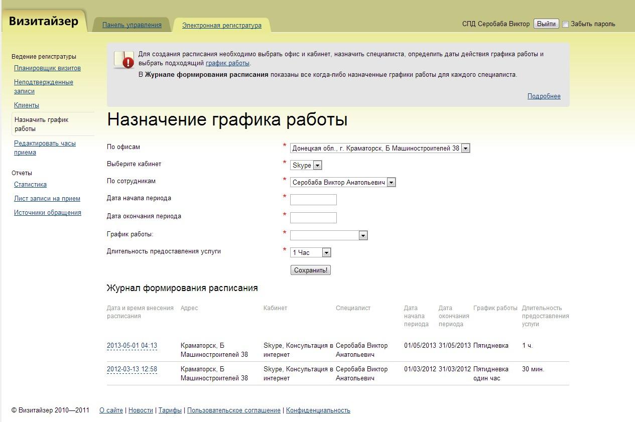 Разработка на Yii нового движка и дополнительных сервисов для онлайн-регистратуры