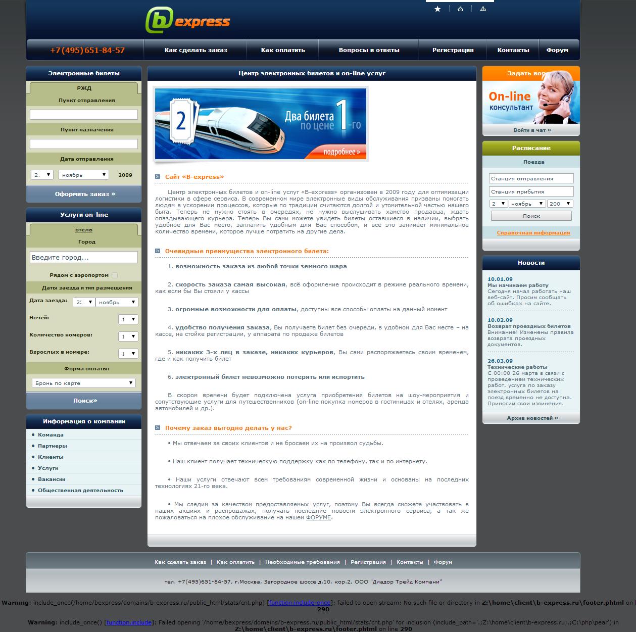 Добавление на сайт формы заказа РЖД и обработки этого заказа