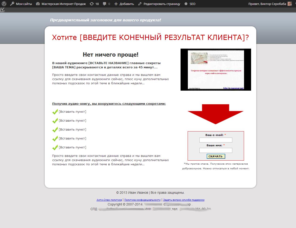 Создание простых LeadPage на сайте с wordpress с возможностью редактирования