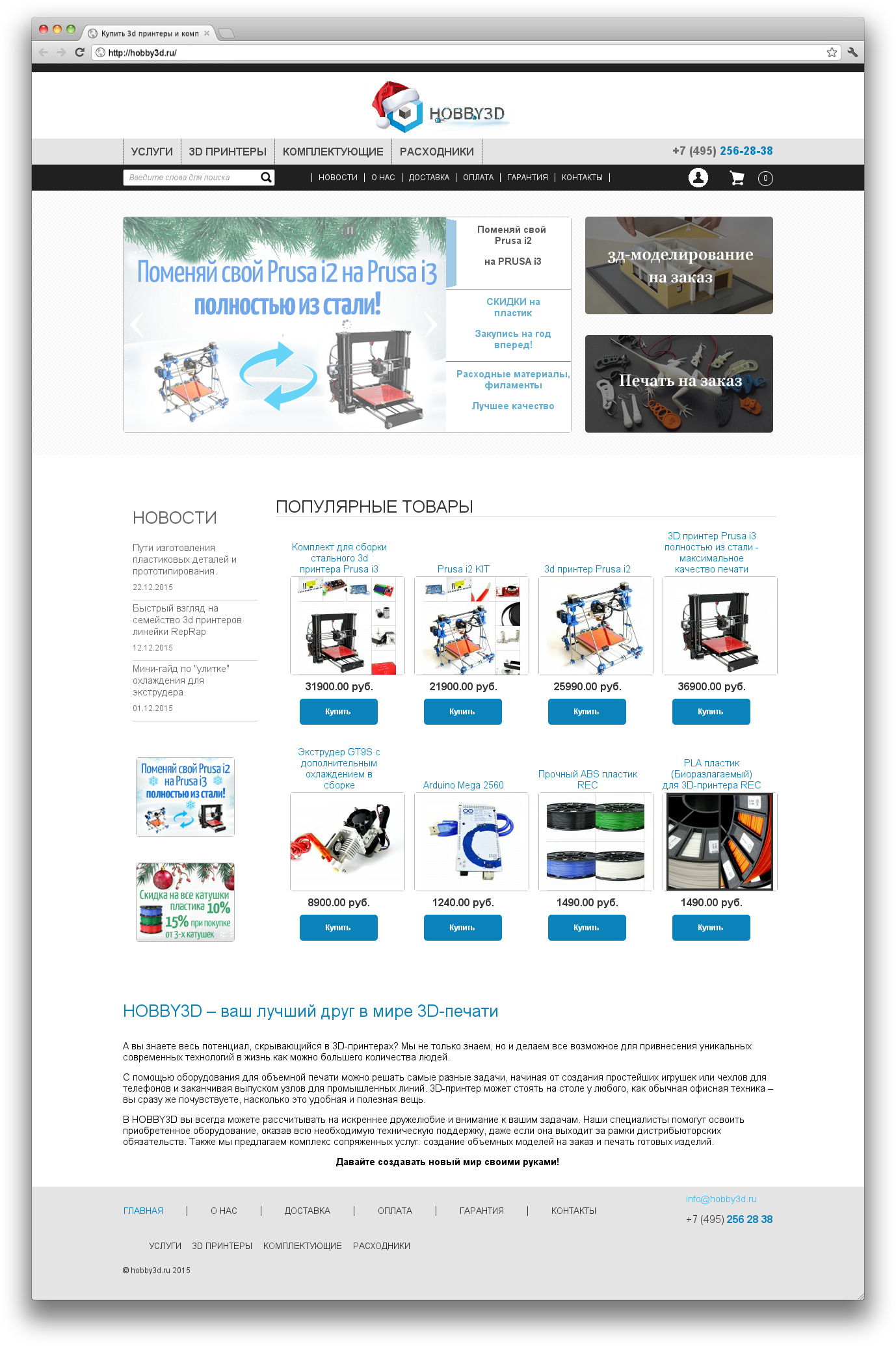 HOBBY3D - Интернет магазин 3d принтеров и комплектующих в Москве