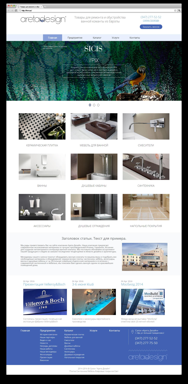 Товары для ремонта и обустройства ванной комнаты из Европы