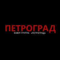 "Кавер-группа ""Петроград"""
