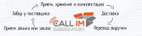 Call Im - оптимально для всех, индивидуально для каждого