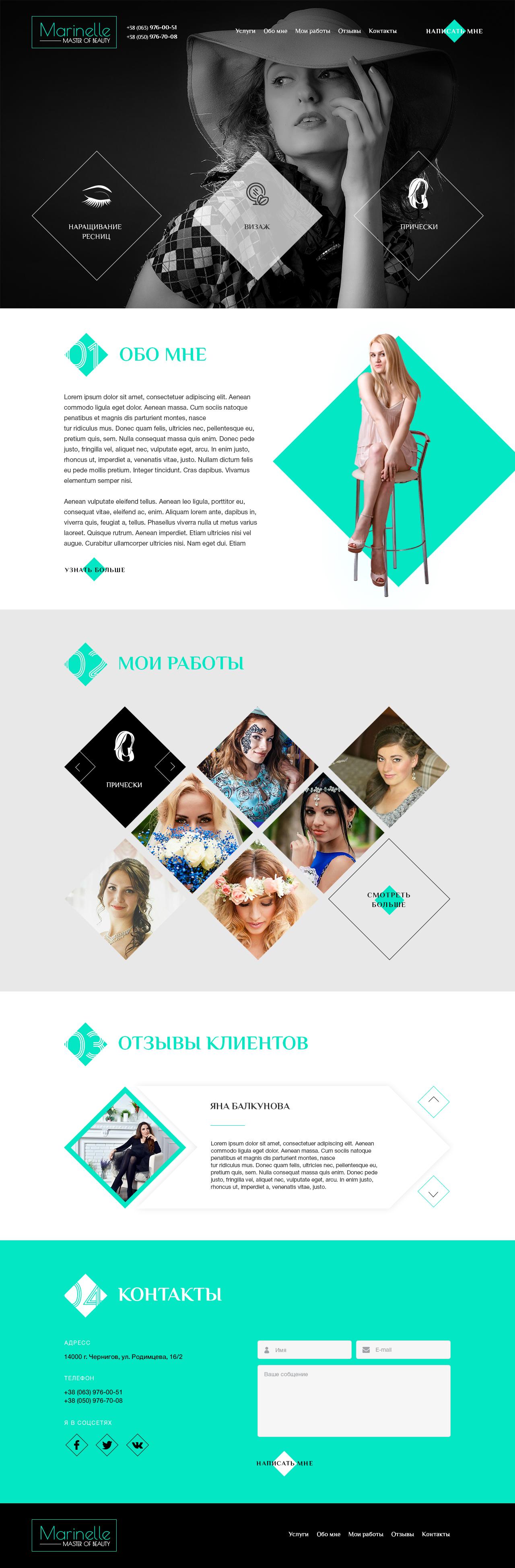 Веб-сайт для мастера красоты