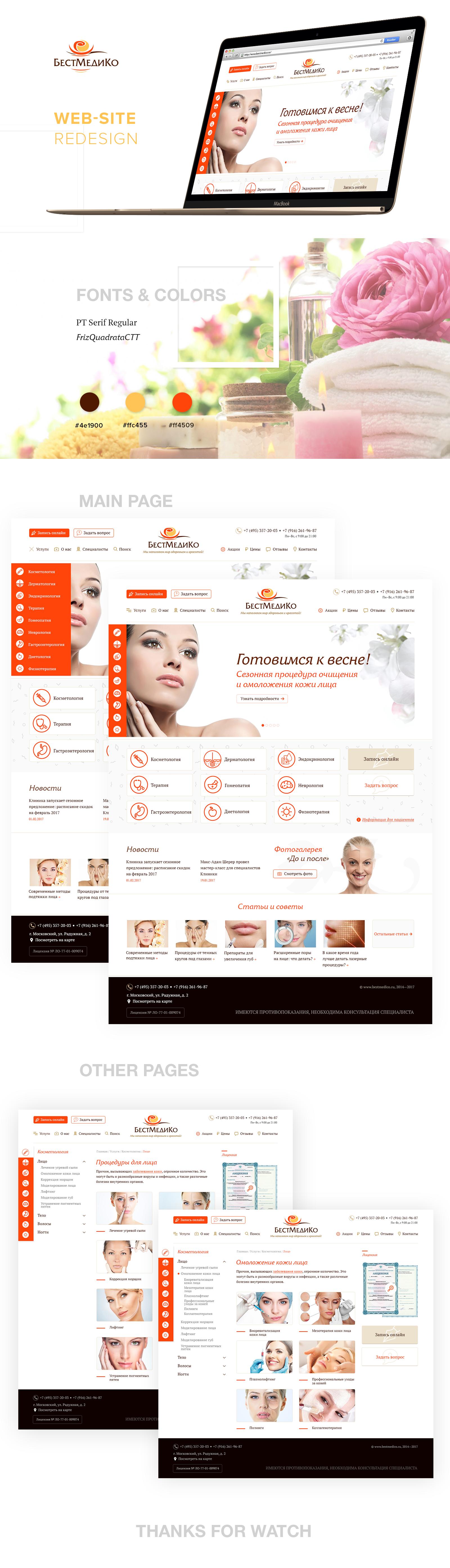 Редизайн сайта по оказанию медуслуг