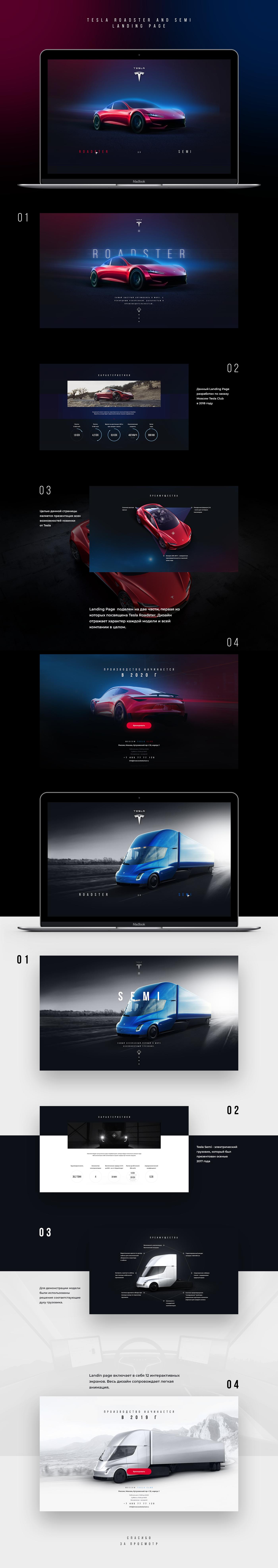 Tesla Roadster & Semi
