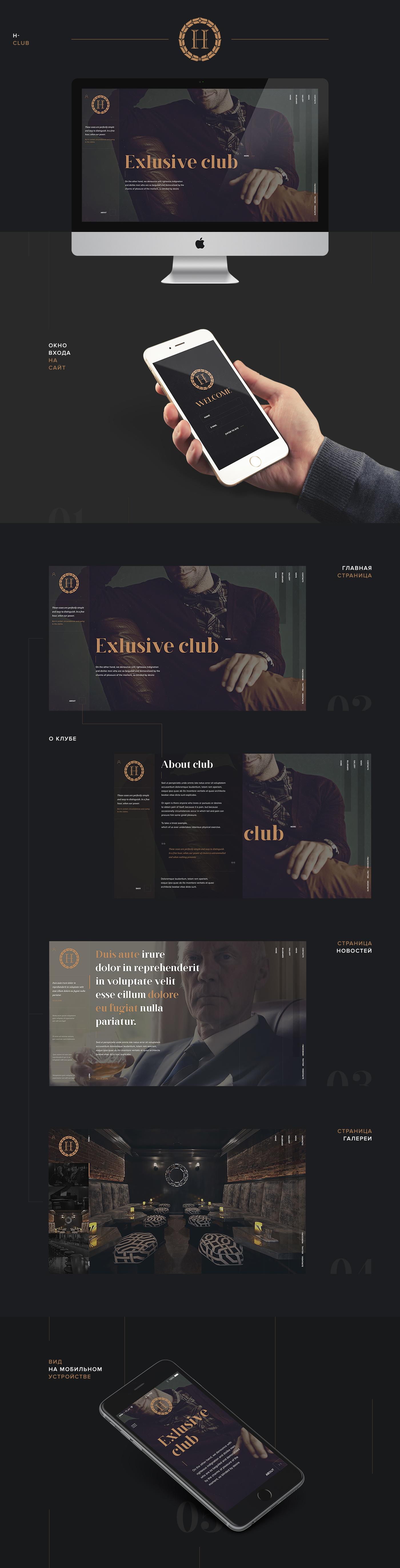 H-club