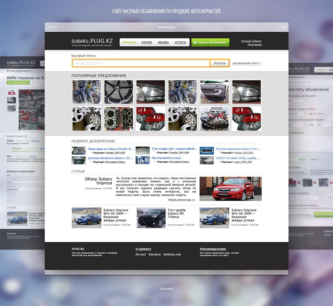 Сайт частных объявлений по продаже автозапчастей