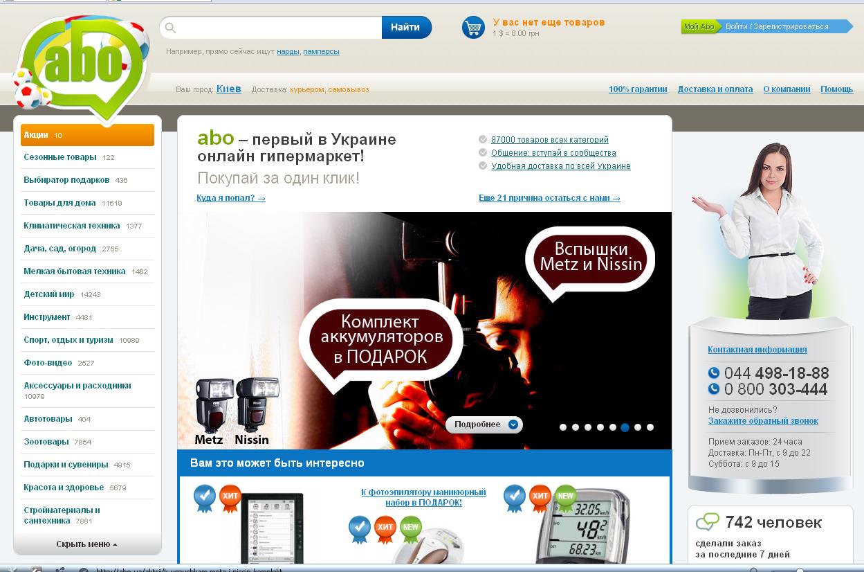 Наполнеине первого в Украине онлайн гипермакета Abo.ua