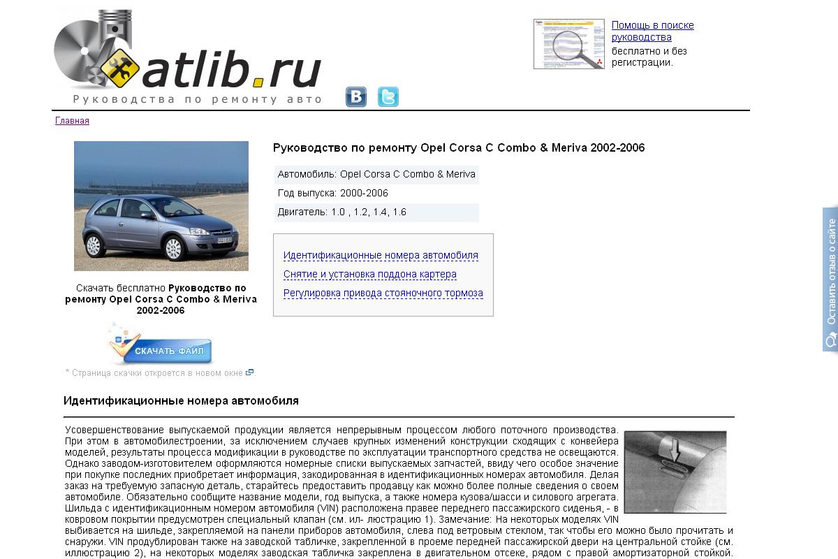 Наполнеине сайта руководств по ремонту автомобилей