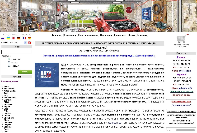 Администрирование книго-торговой организации autoinform96.com