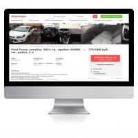 Размещения объявление о продаже автомобиля