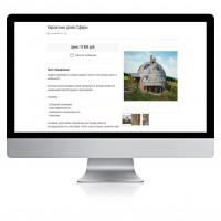 Качественно размещения объявления о строительстве каркасных домов