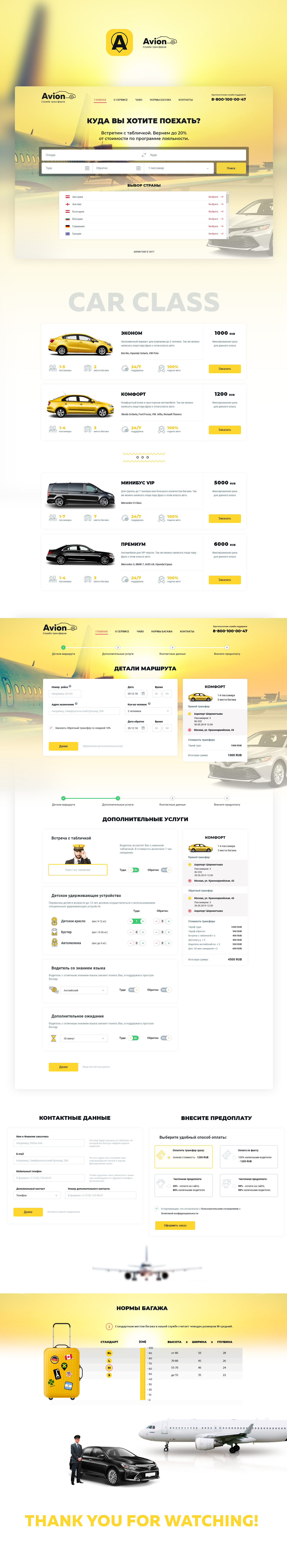 Дизайн сайта трансферов