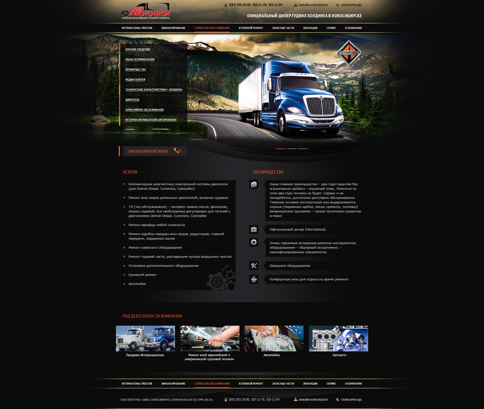 Разработать дизайн сайта автомобильной тематики фото f_197526922245432a.png