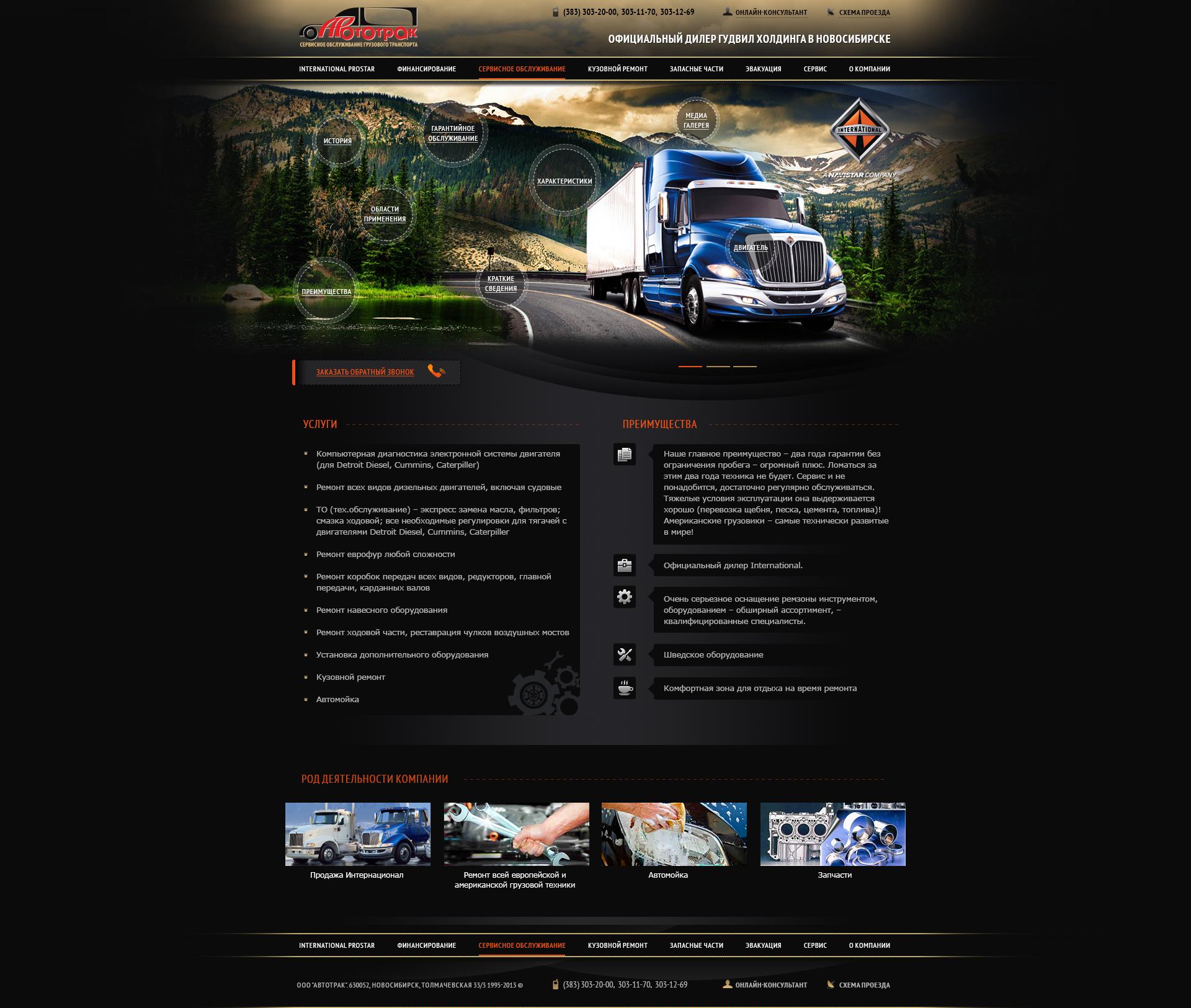 Разработать дизайн сайта автомобильной тематики фото f_85652692224e36cd.png