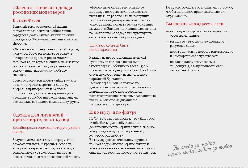 «Фасон» - женская одежда российских моде