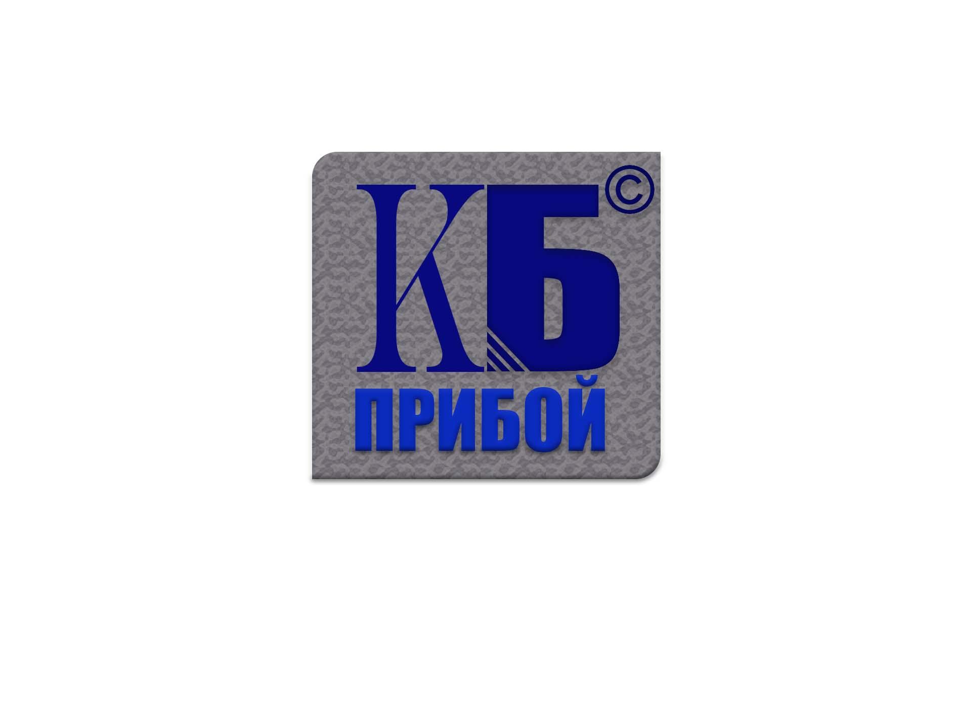 Разработка логотипа и фирменного стиля для КБ Прибой фото f_2895b274524a815b.jpg