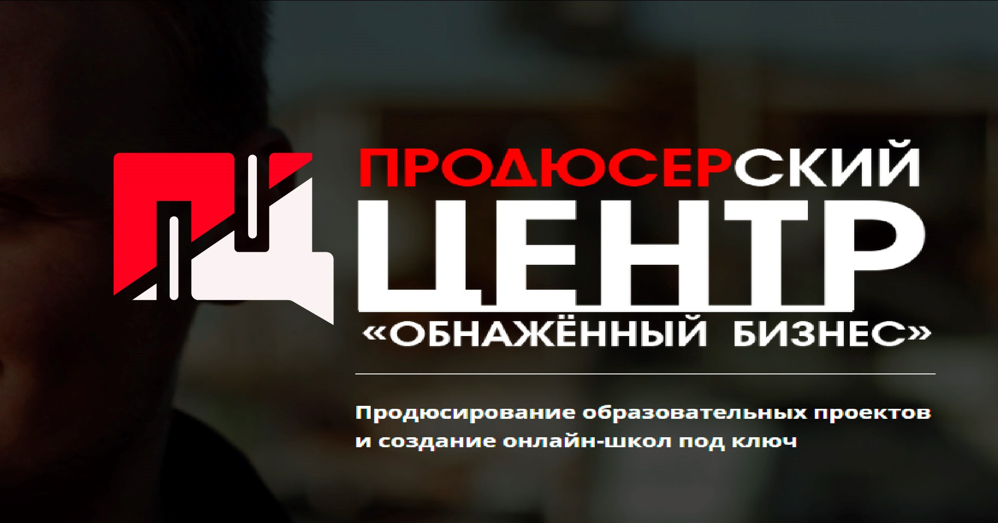"Логотип для продюсерского центра ""Обнажённый бизнес"" фото f_3335ba0c932d702e.jpg"