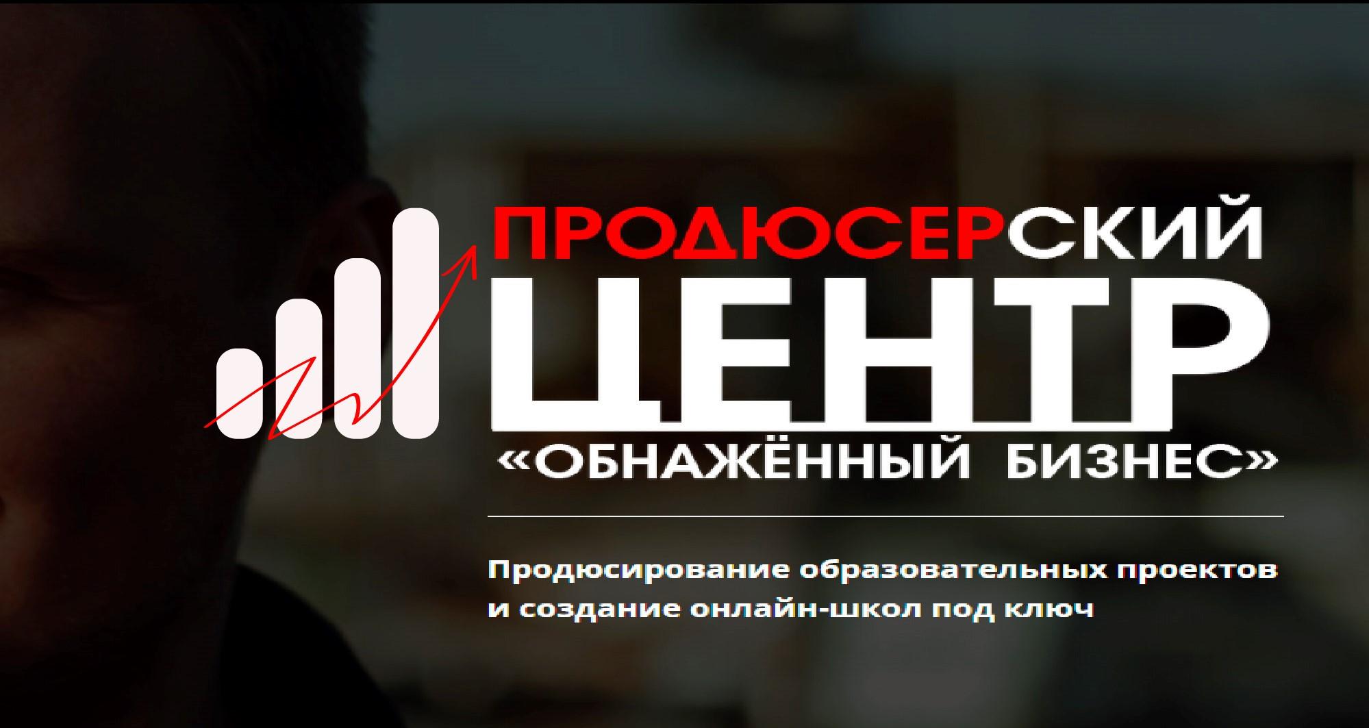 """Логотип для продюсерского центра """"Обнажённый бизнес"""" фото f_3775ba0c92fbb905.jpg"""