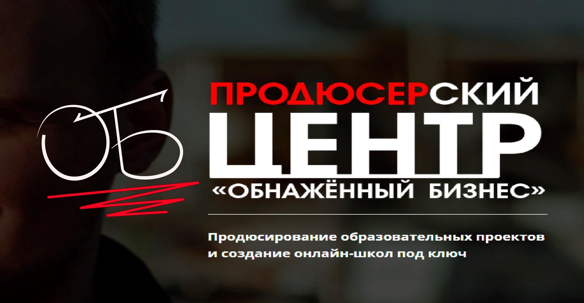 "Логотип для продюсерского центра ""Обнажённый бизнес"" фото f_5585ba0c9350718f.jpg"