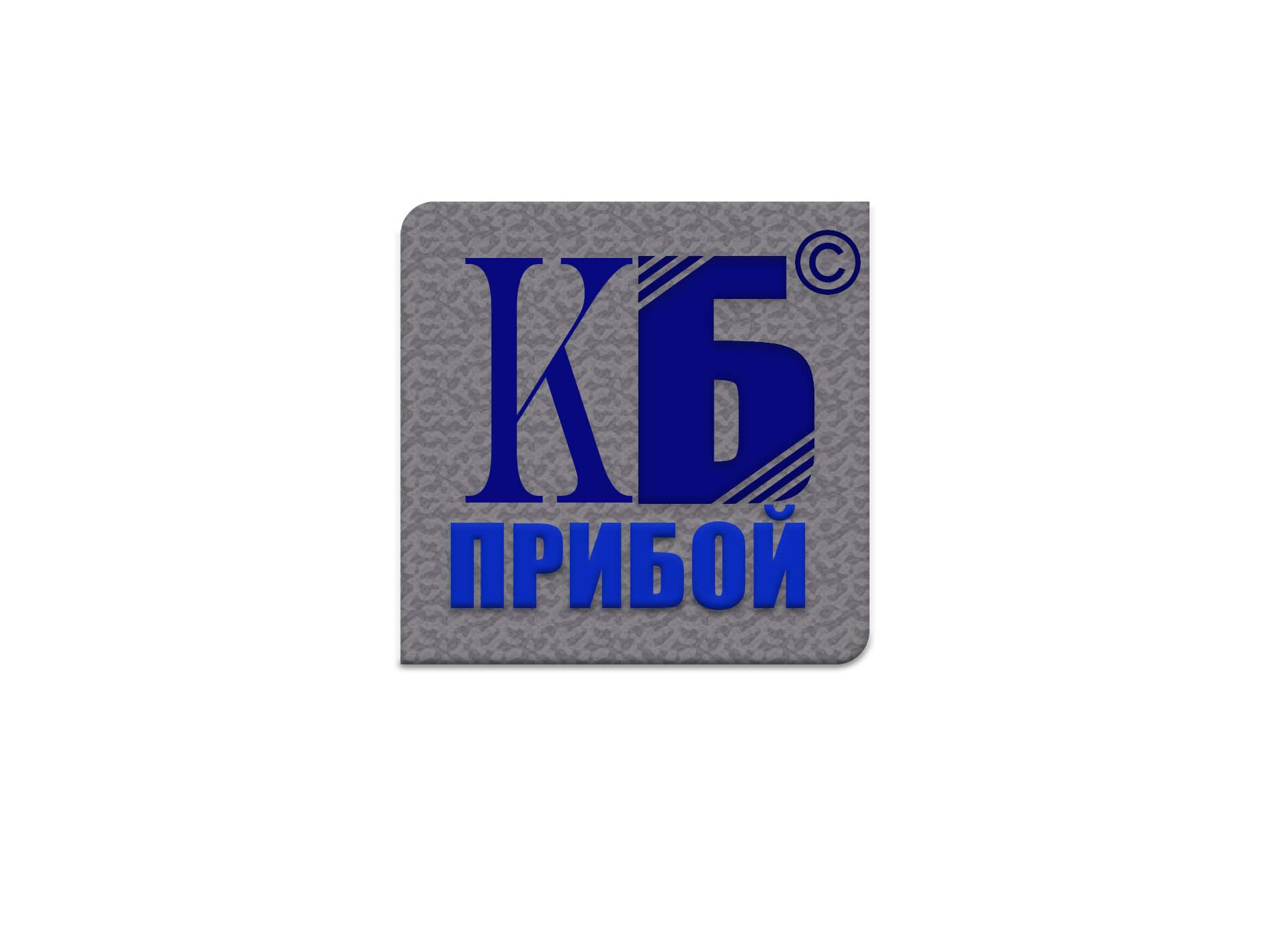 Разработка логотипа и фирменного стиля для КБ Прибой фото f_7315b27452c28b18.jpg