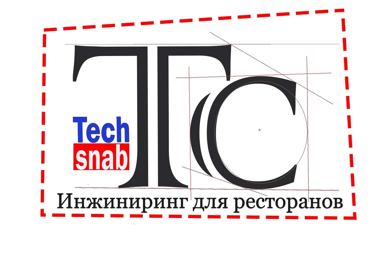 Разработка логотипа и фирм. стиля компании  ТЕХСНАБ фото f_7915b1d47586e196.jpg