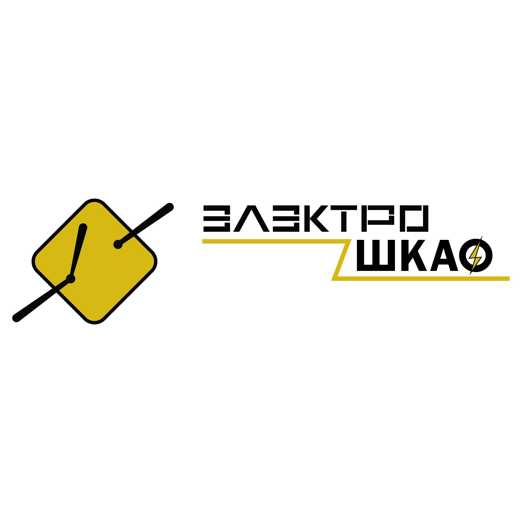 Разработать логотип для завода по производству электрощитов фото f_8275b713448c00f6.jpg