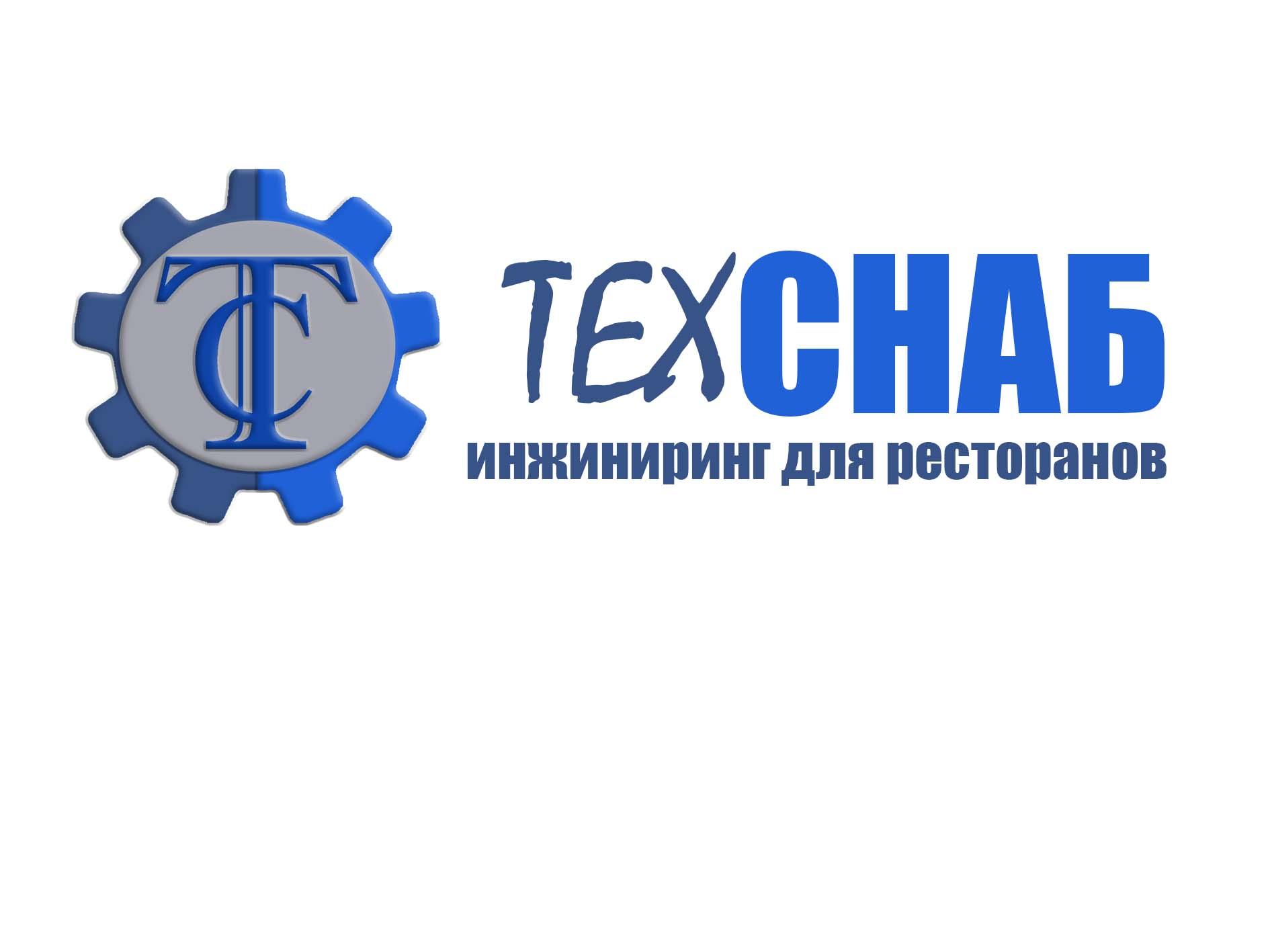 Разработка логотипа и фирм. стиля компании  ТЕХСНАБ фото f_8875b1ff84d85741.jpg