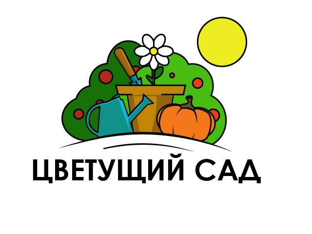 """Логотип для компании """"Цветущий сад"""" фото f_9125b6c00d01c5dd.jpg"""