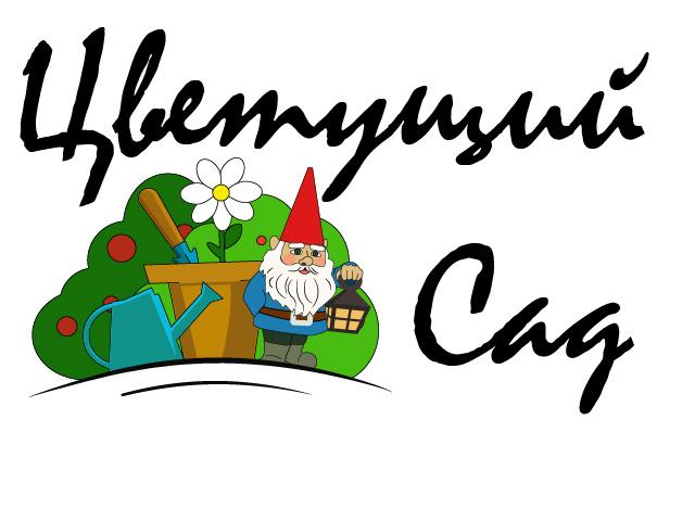 """Логотип для компании """"Цветущий сад"""" фото f_9315b73f312cd768.jpg"""