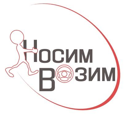 Логотип компании по перевозкам НосимВозим фото f_3375cf6a3d8cf9ec.jpg