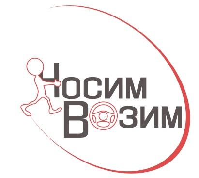 Логотип компании по перевозкам НосимВозим фото f_7405cf6a9eacb4b0.jpg
