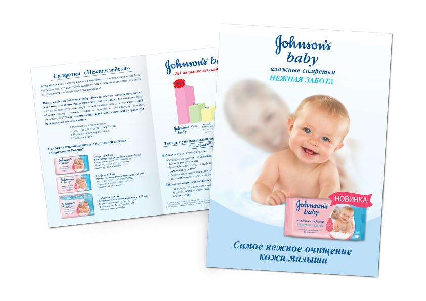 Буклет Johnsons baby