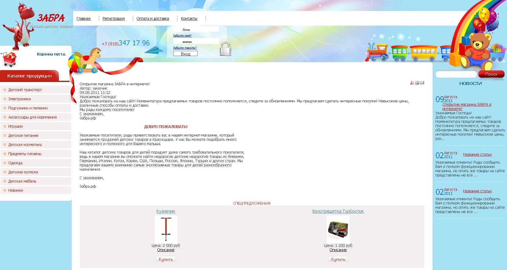 Интернет-магазин детских товаров в Краснодаре