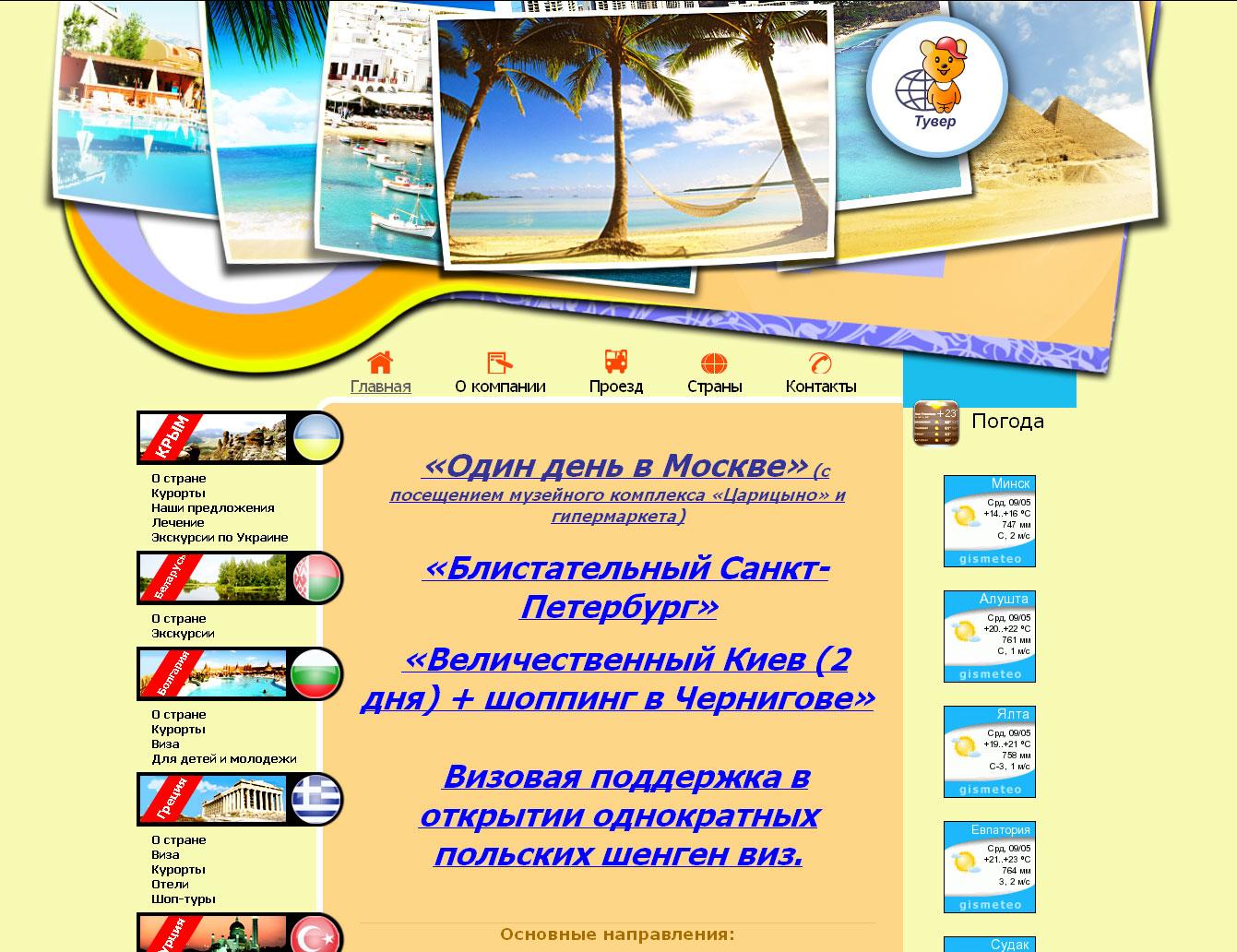 Сайт тур-агентства