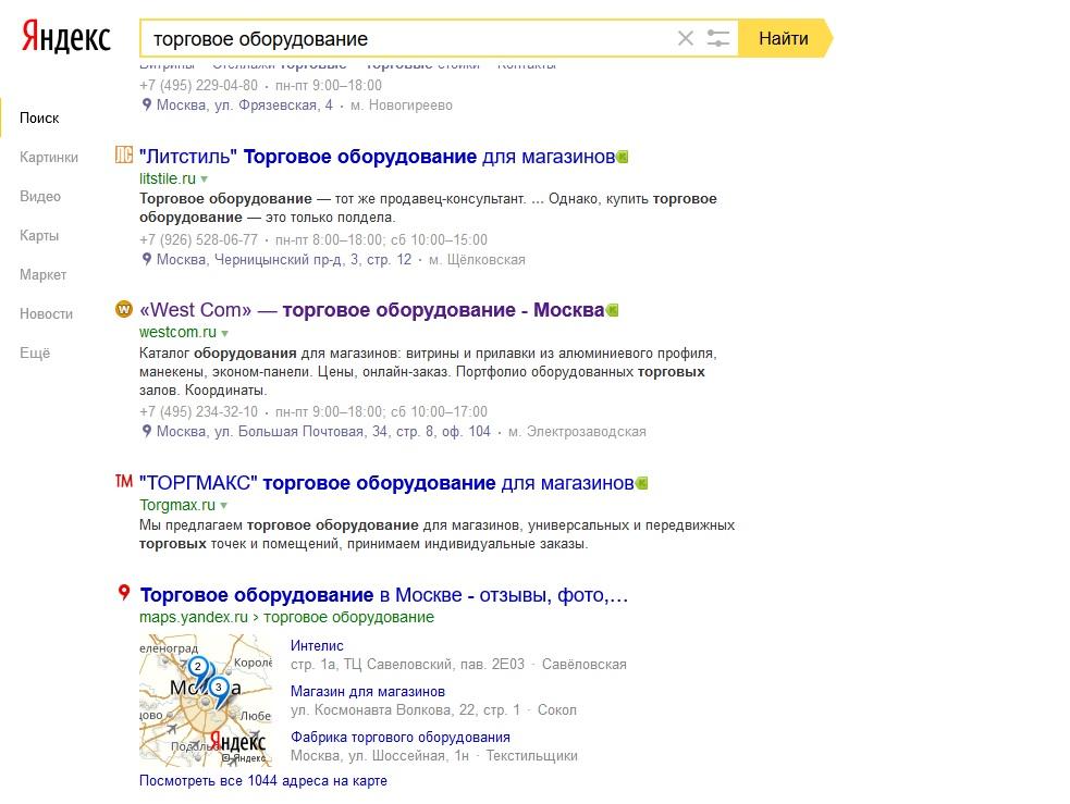 Торговое оборудование ТОП10 Москва (www.westcom.ru)