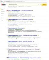 Газоанализатор (газоанализаторы) ТОП10 Москва (www.pribor-r.ru)