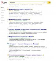 Витрины (витрина) ТОП10 Москва (www.westcom.ru)