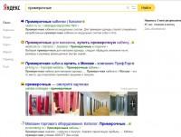 Примерочные ТОП10 Москва (www.westcom.ru)