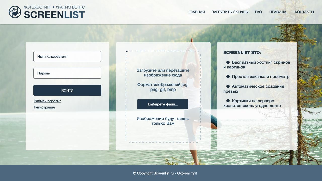 Безлимитный фотохостинг ScreenList.ru требует новый дизайн фото f_59659c06e2b5f2d7.jpg