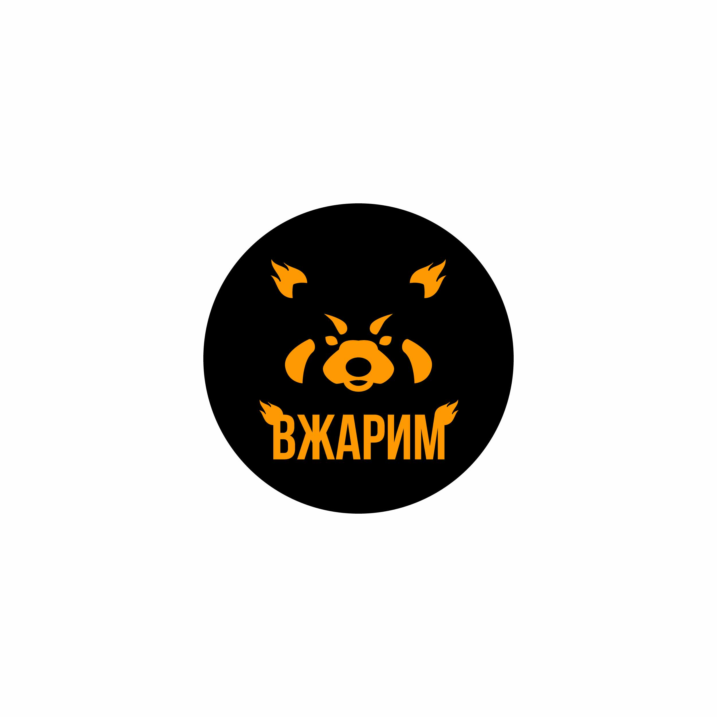 Требуется, разработка логотипа для крафт-кафе «ВЖАРИМ». фото f_496601a087e2241f.jpg