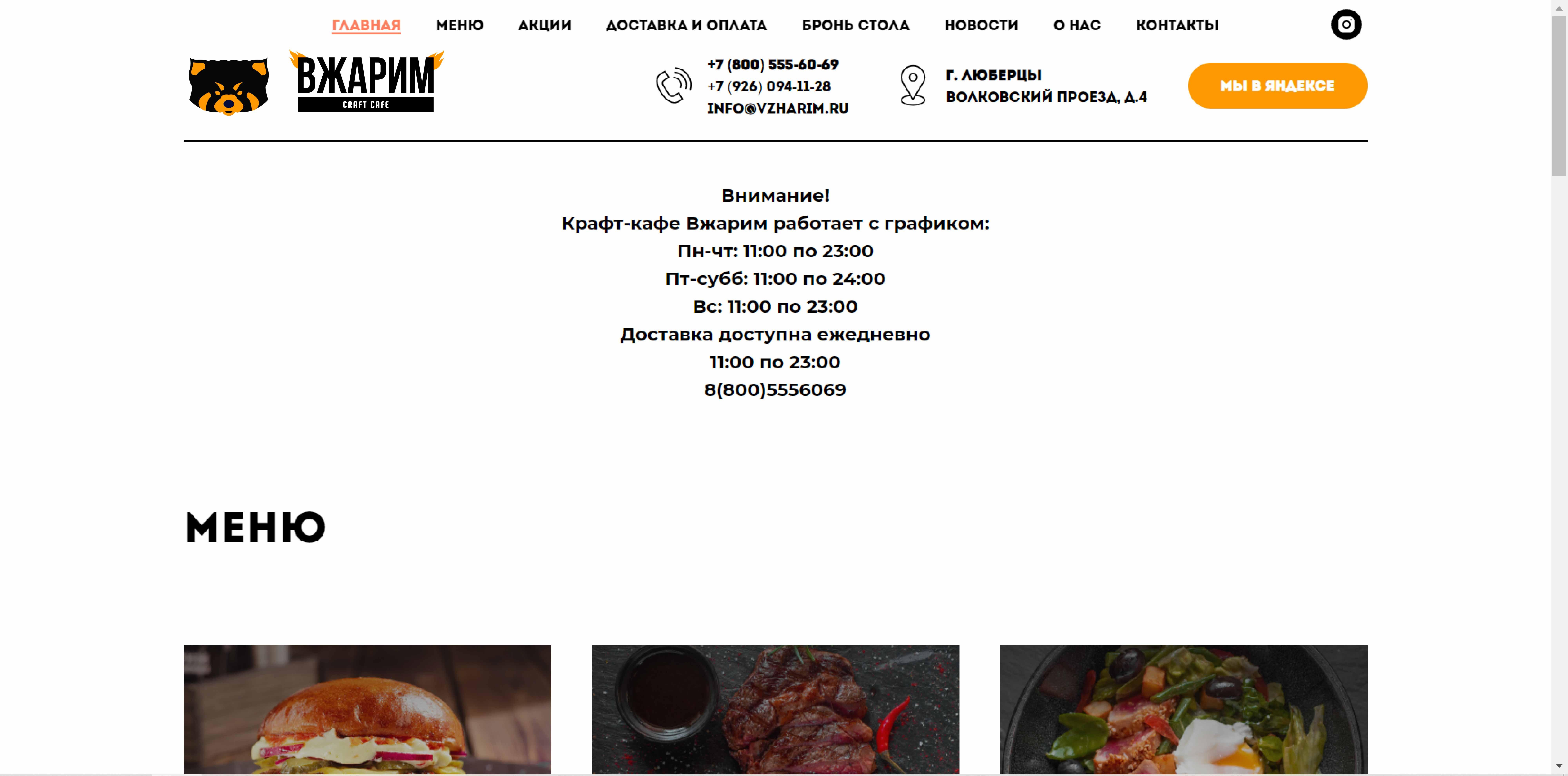 Требуется, разработка логотипа для крафт-кафе «ВЖАРИМ». фото f_815601a087871590.jpg