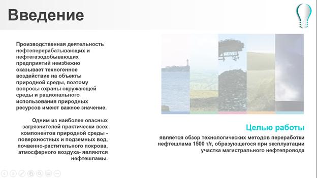 Анализ технологических методов переработки нефтешлама (отчет+презентация)