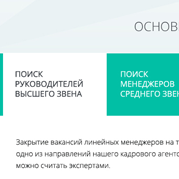 Корпоративный сайт для кадрового агенства