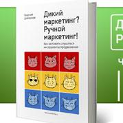 Сайт книги Г. Цеплакова