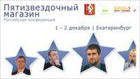"""Сайт конференции """"Пятизвездочный магазин"""