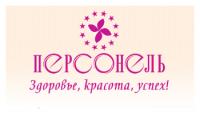 Салон красоты Персонель