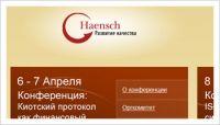 Конференции: Киотский протокол и ISO 50 001