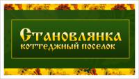 """""""Становлянка"""" коттеджный поселок"""